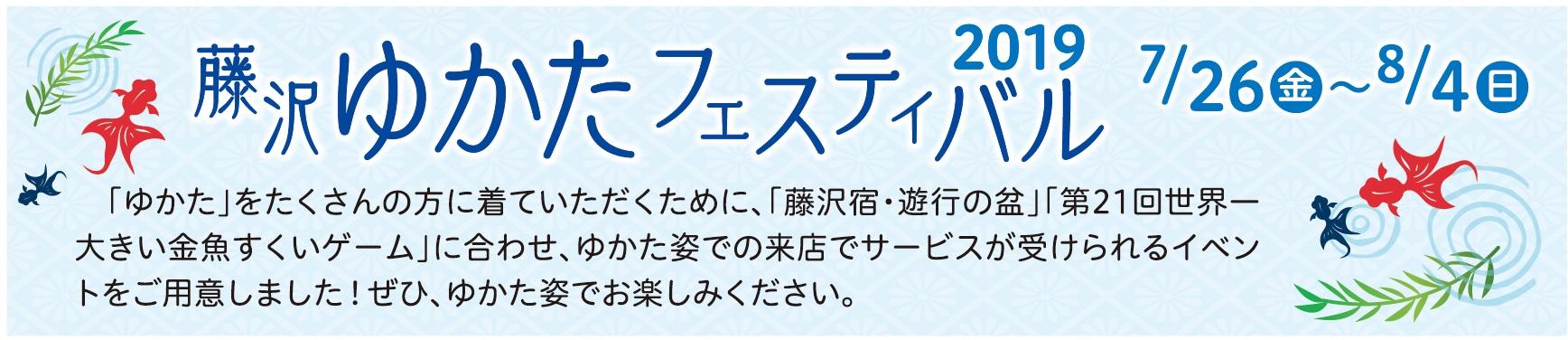 「ゆかた」をたくさんの方に着ていただくために、「藤沢宿・遊行の盆」「第21回世界一大きい金魚すくいゲーム」に合わせ、ゆかた姿での来店でサービスが受けられるイベントをご用意しました!ぜひ、ゆかた姿でお楽しみください。